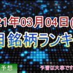 【株価予想】2021年03月04日(木)の注目銘柄ランキング【金十字まどか】