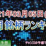 【株価予想】2021年03月05日(金)の注目銘柄ランキング【金十字まどか】