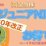【資産3500万円・長期投資】 ジュニアNISAはお得に進化! 2023年までだから乗り遅れないで!