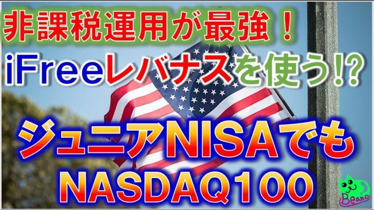 iFreeレバナスを非課税運用!ジュニアNISAでNASDAQ100投資!