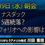 ナスダック 5週続落? ポートフォリオへの影響は? 【アメリカ株】5/19(水)