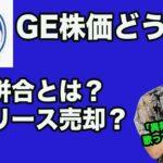 【GE株価どうなる!?】株併合・航空リース部門売却!