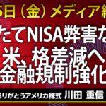 【アメリカ株】6/25(金) つみたてNISA弊害なくせ 米、格差減へ金融規制強化