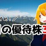 【株主優待】7月権利確定のおすすめ優待株3選【高配当株も】