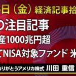 7/16(金)|運用資産1000兆円超 つみたてNISA対象ファンド 米株インデックス型が上位【アメリカ株】