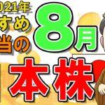【日本株式高配当】2021年8月の高配当株チェック!おすすめ銘柄5選(NISA推奨)