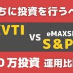 【積立投資・NISA】楽天VTI VS eMAXIS Slim 米国株式(S&P500)どっちに投資するのがいいの? 運用結果比較してみた 資産1000万アラサー夫婦