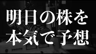 [10/14]株雑談:明日の株を本気予想!