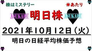 【明日株】明日の日経平均株価予想 2021年10月12日 株はミステリー明日も下落(/ω\)
