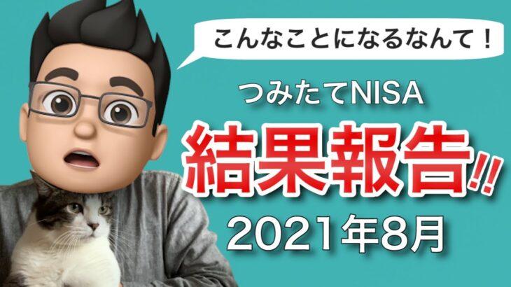 【2021年8月版】積立NISAをやってみた結果を公開!