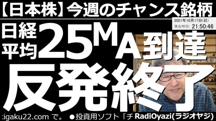 【日本株-今週のチャンス銘柄】日経225先物が週末、25MAに到達した。25MAは短期的な「手じまい」ポイントだ。この上があるか、それとも反落か。勝負の週が始まる。ここで注目すべき個別銘柄を紹介する。