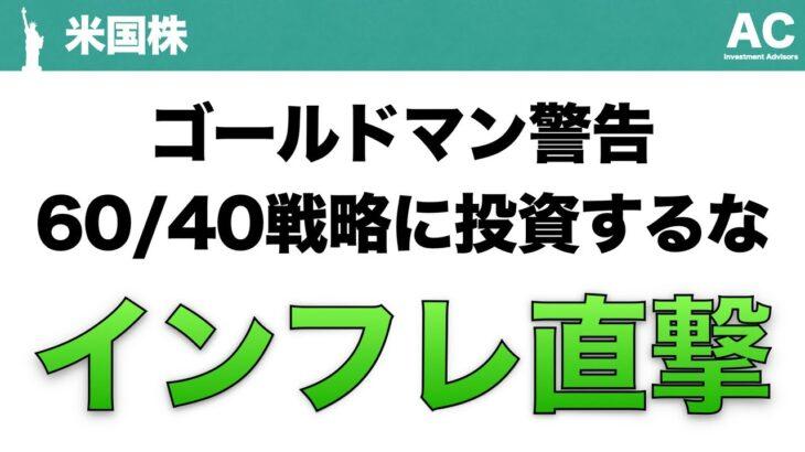 【米国株】ゴールドマン警告 60/40戦略に投資するな インフレ直撃
