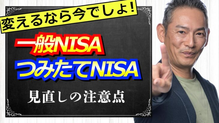 NISA変更の手続きと注意点を日本一わかりやすく解説!変更するなら年末までがベストな理由とは?