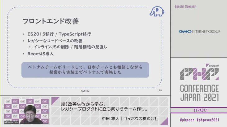 PHP Conference Japan 2021: 続)改善失敗から… / 中田 雄大   サイボウズ株式会社