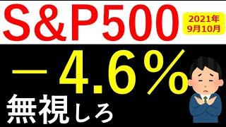 【初心者向け】S&P500-4.6%を完全に無視しろ!【米国株】